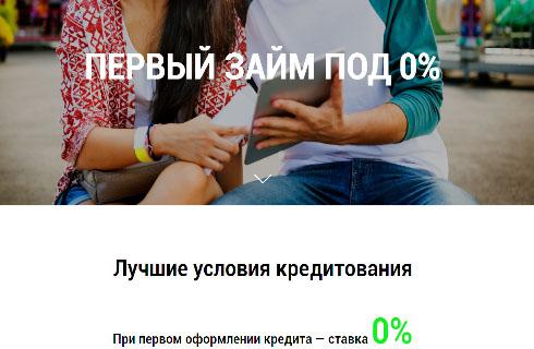 Получить займ онлайн под 0% годовых!