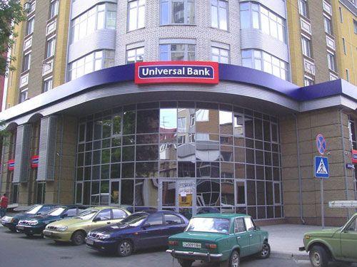 """Офис """"Universal Bank"""""""