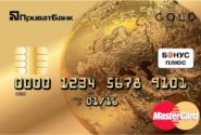 Кредитная карта GOLD от ПриватБанк