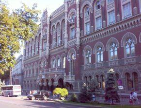 Нацбанк, главное здание