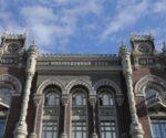 Экономика Украины, НБУ, кризис, пандемия