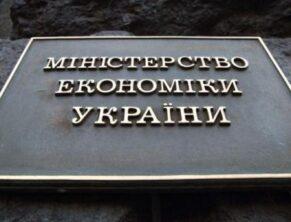 Министерство развития экономики, торговли и сельского хозяйства Украины