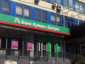 Банк Кредит Днепр, вход в отделение