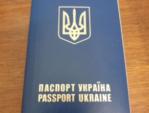 Паспорт с пропиской гражданина Украины